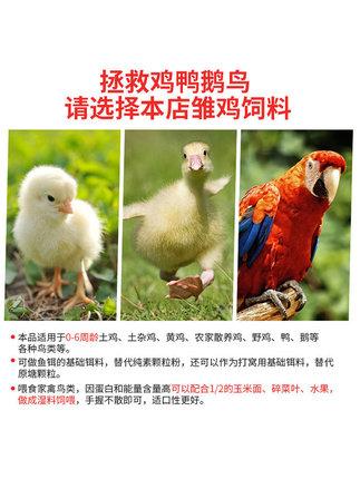 Thức ăn cho gà Thức ăn cho gà động vật Trung Quốc, thức ăn cho gà, mở hạt nhỏ 20 kg, ngỗng vịt, chim