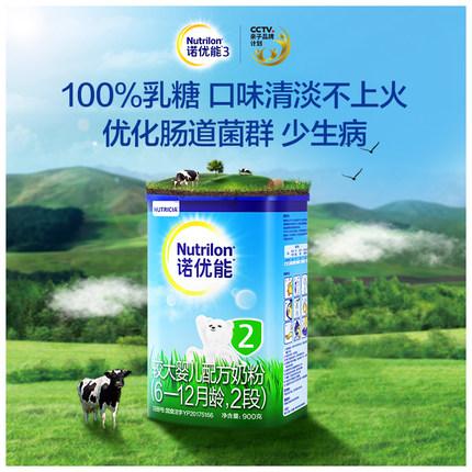 Nutrilon Thị trường đồ dùng mẹ và bé Sữa bột Nutrilon Nuo Youneng 2 đoạn 6-12 tháng công thức 900g b