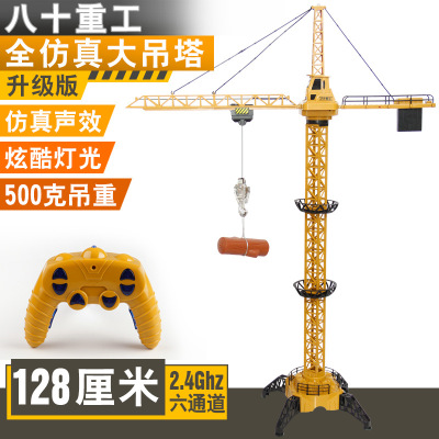 BASHIZHONGGONG Xe điều khiển từ xa 678 Nhà máy đồ chơi Tám mươi công nghiệp nặng Tháp điều khiển từ