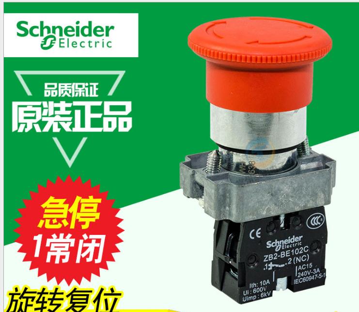 Công tắc nút dừng khẩn cấp nấm Schneider chính hãng tự khóa 22mm thường đóng XB2BS542C ZB2-BE102C