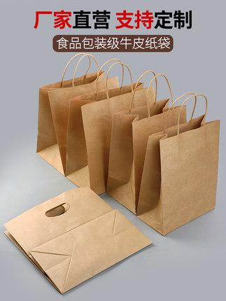 Túi giấy  Túi giấy kraft túi tote takeaway bao bì túi dày phục vụ thức ăn nhanh thực phẩm nướng túi