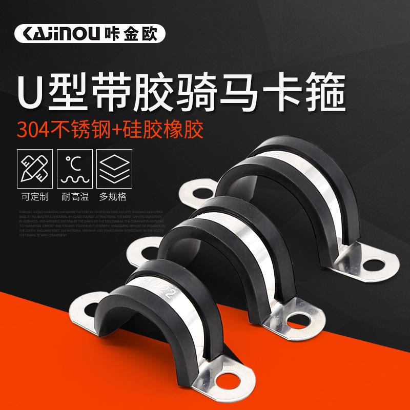 KAJINOU Ống kẹp Thép không gỉ 304U loại kẹp cao su silicon, kẹp cố định cáp, kẹp kẹp, thẻ yên ngựa