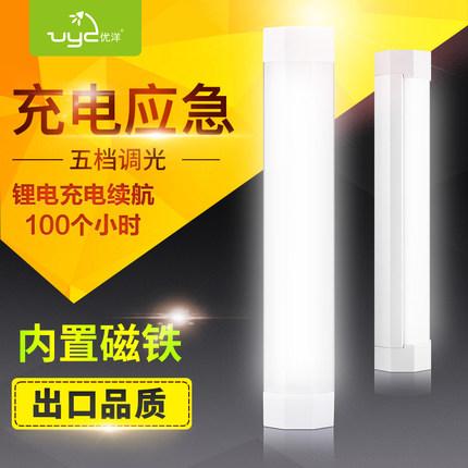 Youyang Đèn LED khẩn cấp  sạc lại đèn LED khẩn cấp nhà học sinh mất điện chờ đèn ngoài trời thắp sán