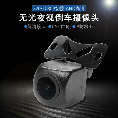 ADAYO Thiết bị định vị Camera kép sử dụng siêu rõ ràng 1080P720P máy ảnh màn hình lớn máy mờ đêm nhì