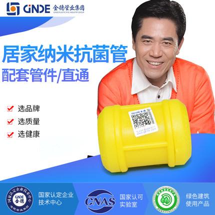 Ginde Van Jinde PPR ống nước nóng chảy chung 4 điểm 6 phụ kiện 20 nóng và lạnh 25 hộ gia đình 1 inch