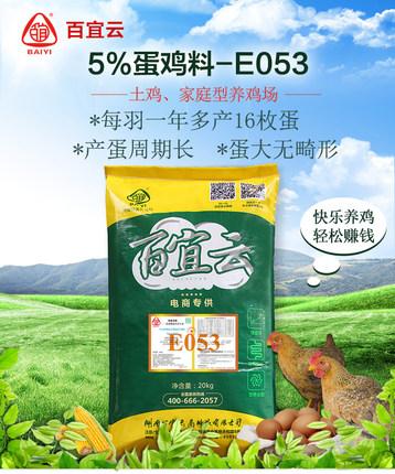 Baiyiyun  Thức ăn cho gà Thức ăn gà Baiyiyun E053 đẻ gà trộn sẵn 20 kg tỷ lệ trứng, thức ăn cho gà n
