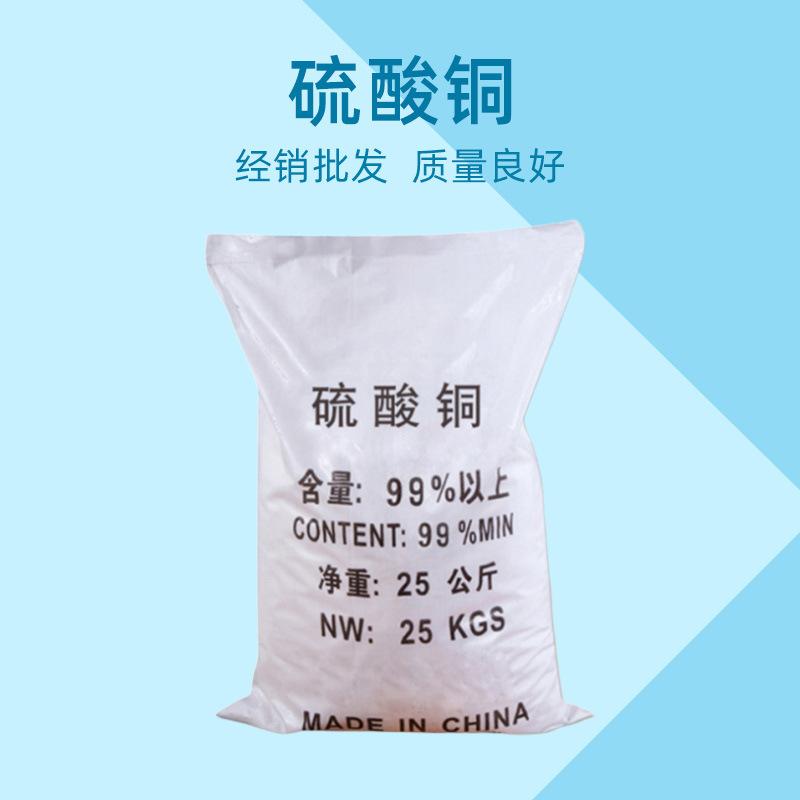 Thuốc thử Đồng thuốc thử phân tích hóa học đồng sunfat bột màu xanh