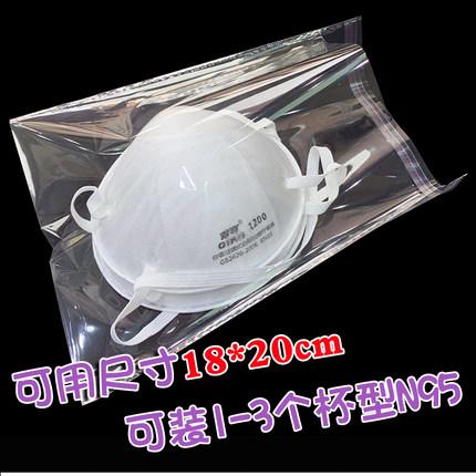 Túi đứng  N95 mặt nạ trong suốt bao bì túi dùng một lần mặt nạ túi niêm phong độc lập OPP túi tự dín