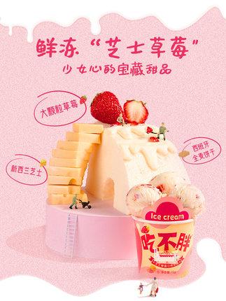 Máy làm kem, sữa chua, đậu nành Net đỏ ít calo ăn kem béo thùng bánh vuông uống lạnh bán buôn lô kem