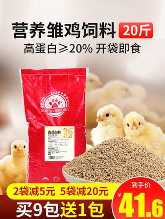 Thức ăn cho gà Thức ăn cho gà, thức ăn cho gà, mở viên 20 kg, mồi câu cá, chim, chim bồ câu, chim cú