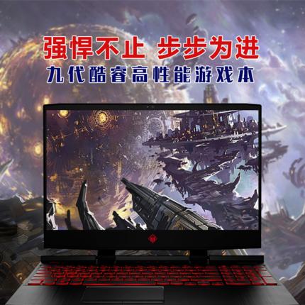 Máy tính xách tay – Laptop Sản phẩm mới [Shadow Elf thế hệ thứ 5] HP / HP Light và Shadow Elf Thế hệ