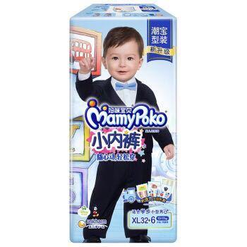 Mamy Poko Tả giấy Quần lót cho bé MamyPoko cho bé [Nam] Miếng XL32 cực lớn [12-17kg]