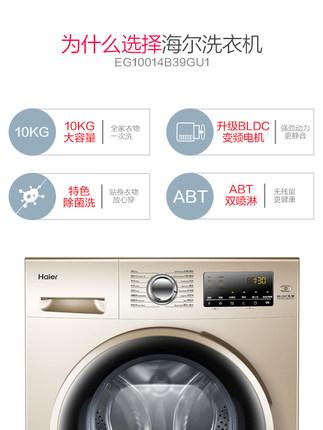 Haier Máy giặt  / Haier EG10014B39GU1 10 kg kg tinh thể màu xanh biến tần trống máy giặt tự động