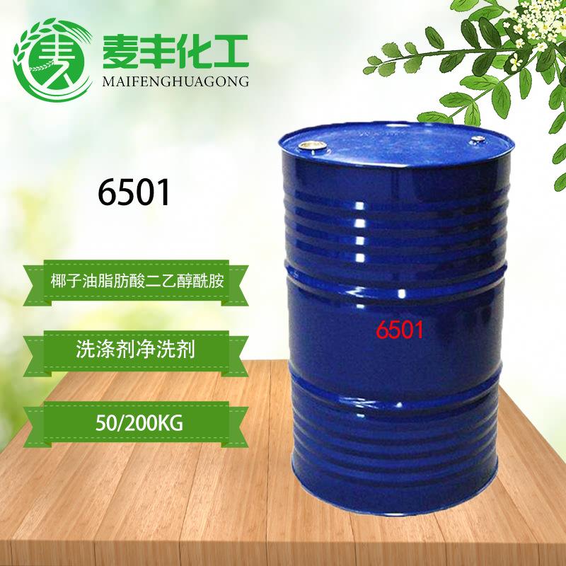 MAIFENG Chất hoạt động bề mặt Dầu dừa axit béo diethanolamide 6501 chất tẩy rửa 6501
