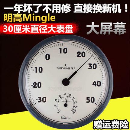 Mingle Đồng hồ đo nhiệt độ , độ ẩm Ming nhiệt độ cao bảng đo độ ẩm nhà kho lưu trữ phòng hội thảo tr