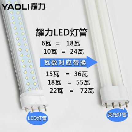 Yaoli Ống đèn LED  led dải đèn trang bị thêm phòng khách bốn pin loại H-ống đèn ống bóng đèn tiết ki