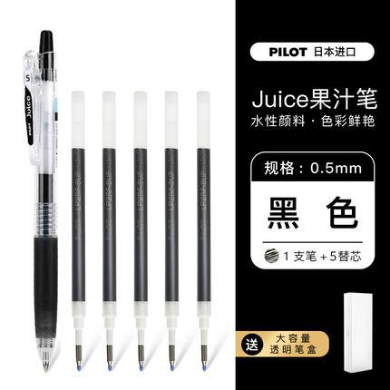 Pilot Bút nước Japan Baile Juice Juice Pen Refill 0,5mm / 0,38mm Bút đen Sinh viên có thể thay thế R