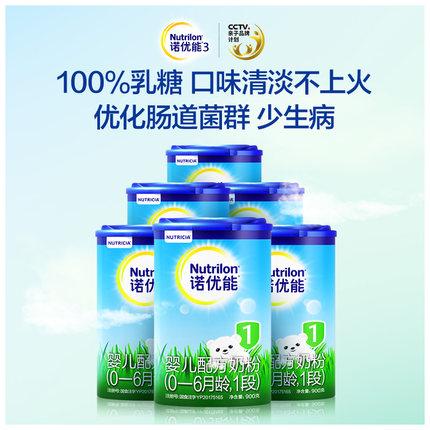 Nutrilon Thị trường đồ dùng mẹ và bé Sữa bột Nutrilon Nuo Youneng 1 đoạn sữa bột trẻ em 6 lon 0-6 th