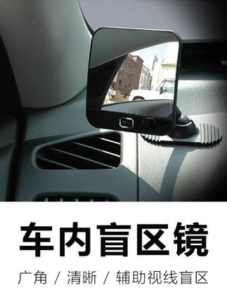 Gương chiếu hậu ô tô Fouring, gương chiếu hậu điểm mù bánh sau
