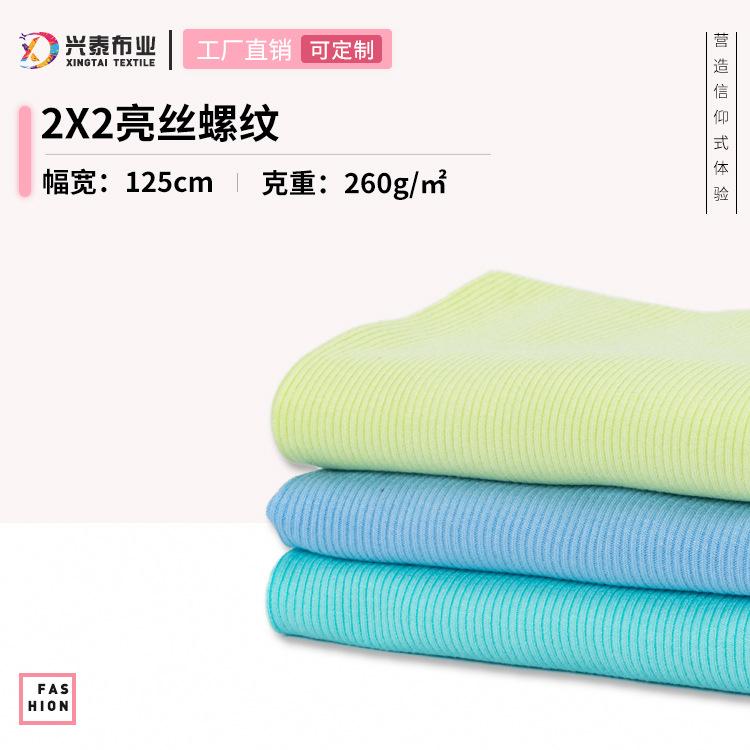 XINGTAI Vải Rib bo 2x2 cotton căng pit dải sườn áo T-shirt đáy áo vải lụa sáng sợi dệt kim sọc