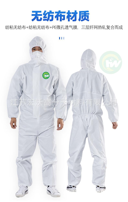 Xưởng Hongwo khử trùng trực tiếp nhiệt độ qua loa quần áo bảo vệ ngoài vải
