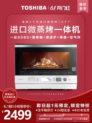 Toshiba Lò vi sóng, lò nướng nhập khẩu lò vi sóng ER-SD80CN lò hấp vi sóng tích hợp máy nước nhà són