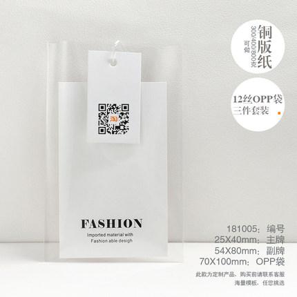 Túi opp [Shunfeng] Tại chỗ dày thẻ opp túi tùy chỉnh cửa hàng quần áo nhãn tùy chỉnh nhãn hiệu quần