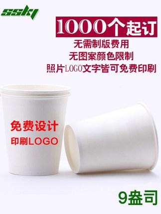Ly giấy  Cốc giấy quảng cáo tùy chỉnh in logo cốc dùng một lần tùy chỉnh dày người tiêu dùng và cốc