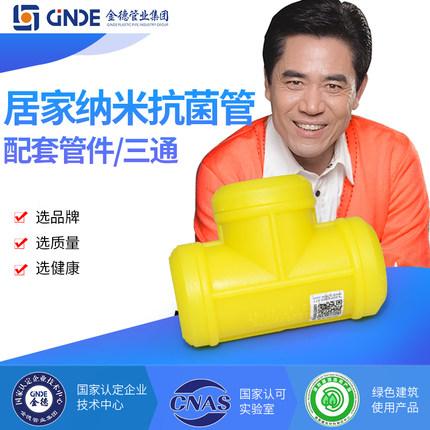 Ginde Van Jinde PPR ống nước 20 hộ gia đình nóng chảy 4 vòi 6 phân phối 25 ống nước lạnh và nóng có