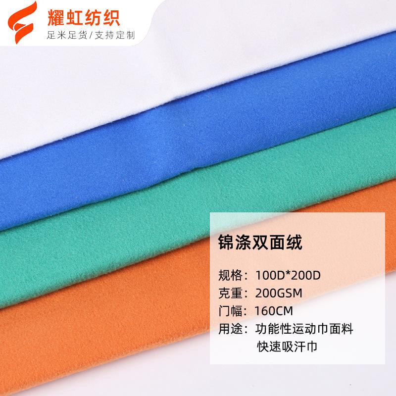 YAOHONG Vật liệu chức năng Bán buôn vải polyester Polyester chức năng thể thao khăn vải thấm mồ hôi