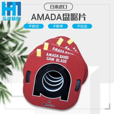 Amada Máy móc AMADA Nhật Bản nhập khẩu bimetallic ban nhạc lưỡi cưa thép carbon nhỏ lưỡi cưa đĩa cưa