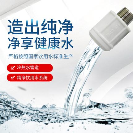 Ginde Van Jinde ống công nghiệp 20ppr phụ kiện đường ống nước 4 điểm / 6 phút / 1 inch 25 phụ kiện đ