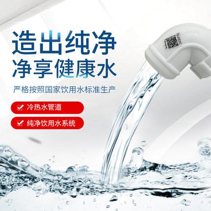 Ginde Van Jinde ống công nghiệp PPR ống nước nóng chảy chung 4 điểm 6 phụ kiện 20 nóng và lạnh 25 hộ