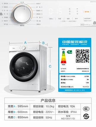 Midea Máy giặt Máy giặt Midea 10kg KG tự động chuyển đổi tần số hộ gia đình Máy giặt và sấy MD100V11