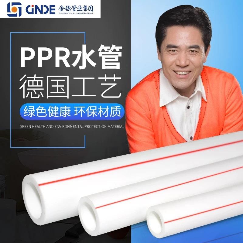 Ginde Ống nhựa Ống nước nóng PP-R Ginde 2.0MPa loạt ống cấp nước Jinde PP-R cải thiện nhà giá mỗi mé