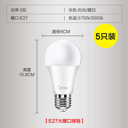 Midea Đèn điện, đèn sạc chiếu sáng led bóng đèn tiết kiệm năng lượng e27e14 kích thước vít bảo vệ mắ