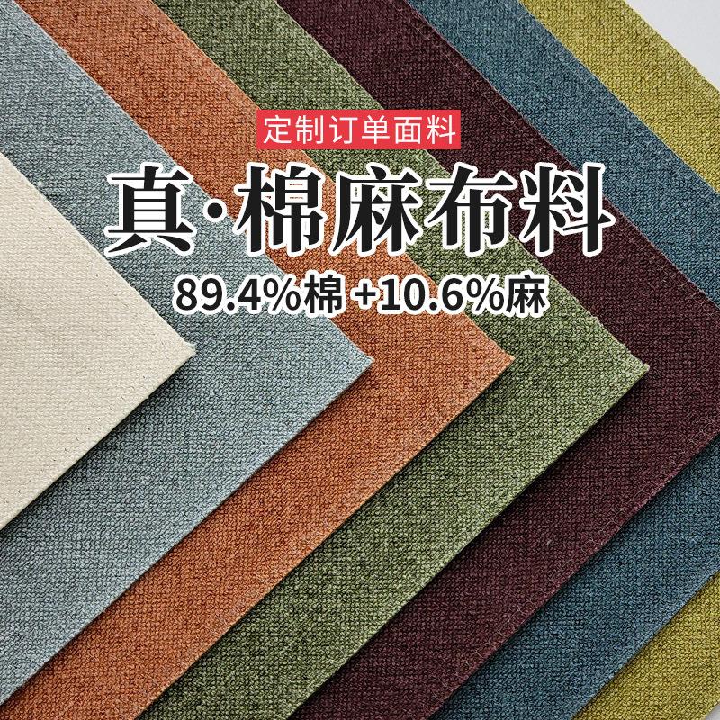 DIAI Vải Cotton pha Vải lanh dày vải màu cotton và vải lanh gối vải sofa vải trang trí biệt thự kỹ t