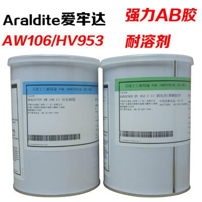 Araldite Keo dán tổng hợp Araldite AW106 HV953U nhựa epoxy mạnh ab keo kim loại nước cao su gốm