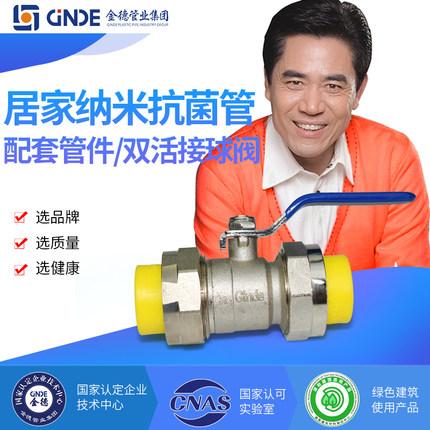Ginde Van Jinde PPR ống nước 20 hộ gia đình nóng chảy 4 vòi lắp 25 van ống nước nóng và lạnh đôi van