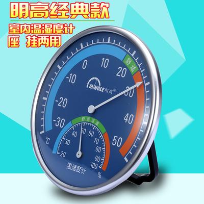 Mingle Đồng hồ đo nhiệt độ , độ ẩm Ming nhiệt độ cao nhiệt kế hộ gia đình nhiệt kế em bé trong nhà v