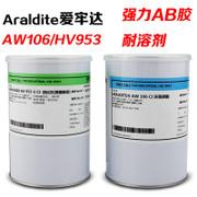 Araldite Keo dán tổng hợp Keo Araldite Ailao AB keo AW106HV953AB keo epoxy nhựa AB keo cường độ cao