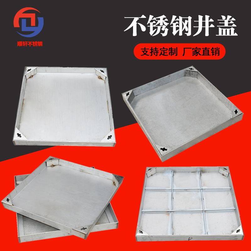 SHUNXUAN Nắp cống Nhà sản xuất sản xuất nắp hố ga trang trí bằng thép không gỉ 304