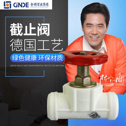 Ginde Van Jinde ống công nghiệp 20ppr ống lắp ống cầu Van 4 phút / 6 phút / 1 inch 25 phụ kiện nối ố