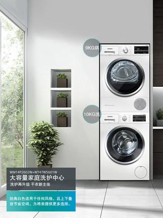 Siemens Máy sấy, tạo dang tócMáy bơm nhiệt nhập khẩu Siemens / Siemens 10 + 9kg Máy giặt và sấy khô