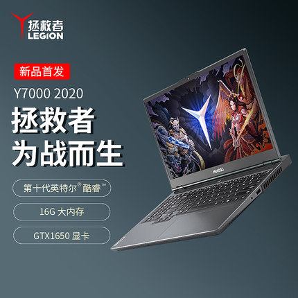 Lenovo  Máy tính xách tay – Laptop [Ra mắt sản phẩm mới] Lenovo / Lenovo Rescuer Y7000 2020 Máy tính