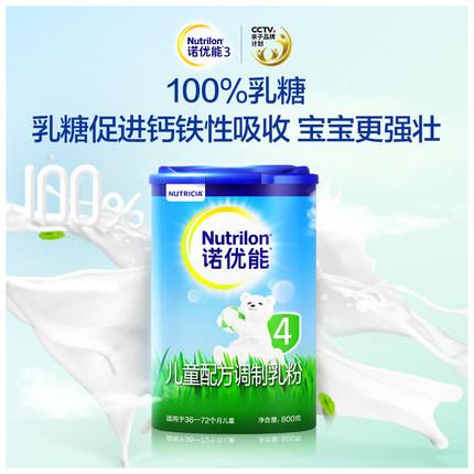 Nutrilon Thị trường đồ dùng mẹ và bé Nuo Youneng 4 phần sữa công thức cho trẻ em 2 lon 3 - 6 tuổi bu