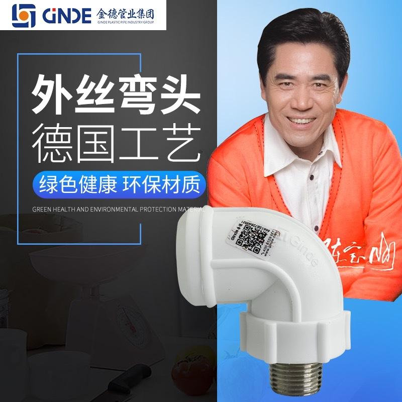 Ginde Ống nhựa Jinde PPR loạt phụ kiện PP-R dây ngoài khuỷu tay nam khuỷu tay Ginde Jinde Liansu
