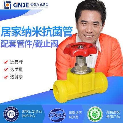 Ginde Van Ống nước Jinde PPR nóng chảy 20 hộ gia đình 4 vòi 6 phụ kiện 25 ống nước nóng lạnh 1 inch