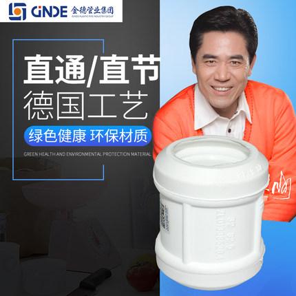 Ginde Ống nhựa Jinde ống công nghiệp PPR ống nước nóng chảy chung 4 bộ phận phân phối 20 nóng và lạn
