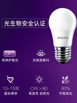 Philips Đèn điện, đèn sạc Bóng đèn led Philips E14 tiết kiệm năng lượng Bóng đèn LED miệng siêu sáng